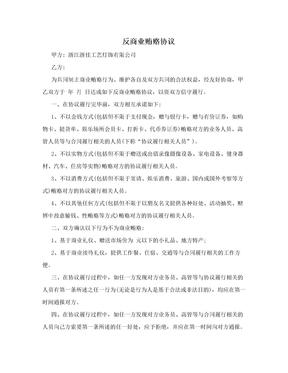 反商业贿赂协议.doc
