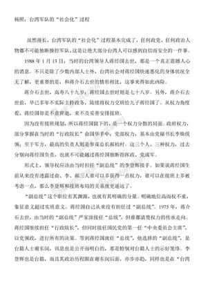 杨照 台湾军队的社会化过程.doc