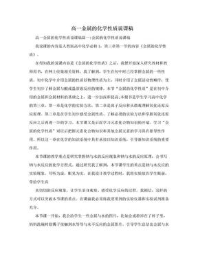 高一金属的化学性质说课稿.doc