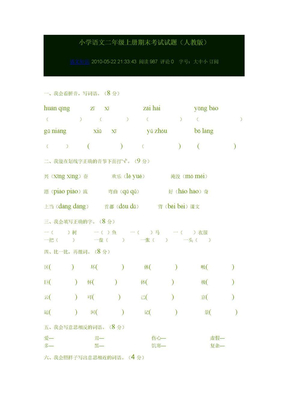 小学语文二年级上册期末考试试题.doc