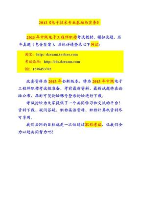 电子技术专业基础与实务.pdf