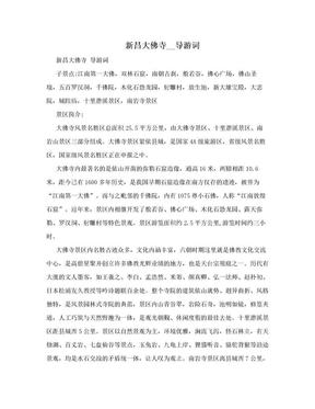 新昌大佛寺__导游词.doc