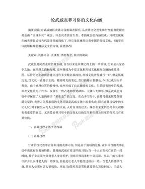 论武威丧葬习俗的文化内涵.doc