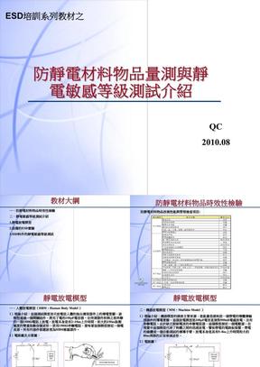 ESD培训系列之静电敏感等级介绍.ppt