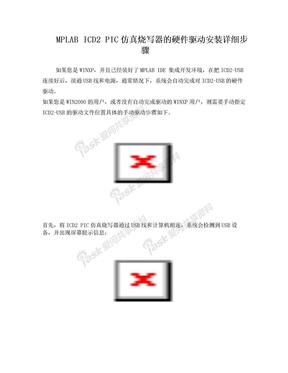 MPLAB ICD2 PIC仿真烧写器的硬件驱动安装详细步骤.doc