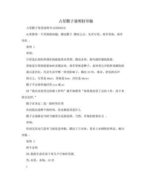 占星骰子说明打印版.doc
