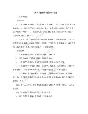 金兔电脑店面管理制度.doc