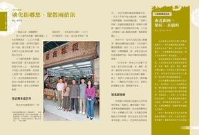 台灣久久─台灣百年生活印記:政經一百年.PDF