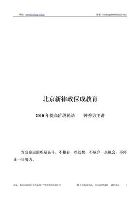 2010年律政提高阶段民法-钟秀勇.doc