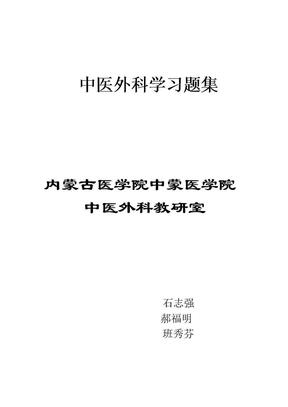 中医外科学习题集.doc