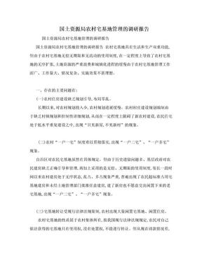 国土资源局农村宅基地管理的调研报告.doc