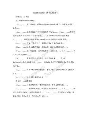 mathematic教程[最新].doc