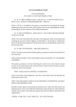 中华人民共和国消防法中英对照.doc