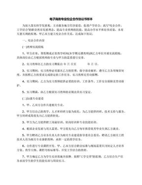 电子商务专业校企合作协议书样本.docx