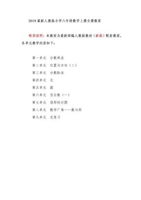 2019最新人教版小学六年级数学上册全册教案.docx