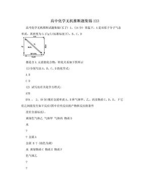 高中化学无机推断题集锦123.doc