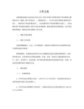 资产评估工作方案(投标).doc