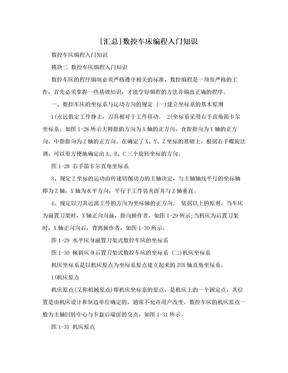 [汇总]数控车床编程入门知识.doc