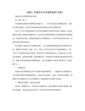 (最新)普通高中美术课程标准(实验).doc