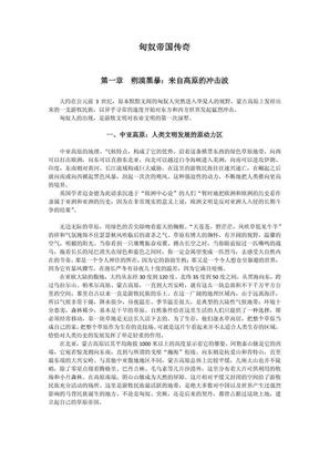 匈奴帝国传奇.pdf
