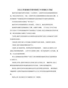 [重点]普通地质学简明教程(中国地质大学版).doc