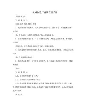 机械制造厂质量管理手册.doc