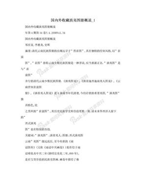 国内外收藏滇夷图册概说_1.doc