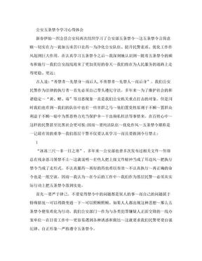 公安五条禁令学习心得体会.doc