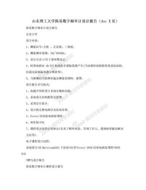山东理工大学简易数字频率计设计报告(doc X页).doc