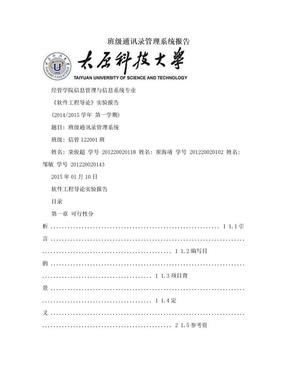 班级通讯录管理系统报告.doc