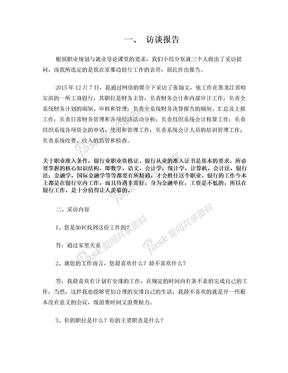 银行职员职业生涯访谈报告.doc