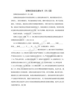 宠物医院病危通知书 (共2篇).doc