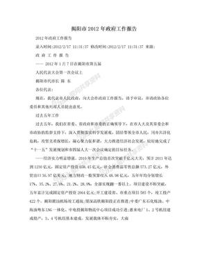揭阳市2012年政府工作报告.doc