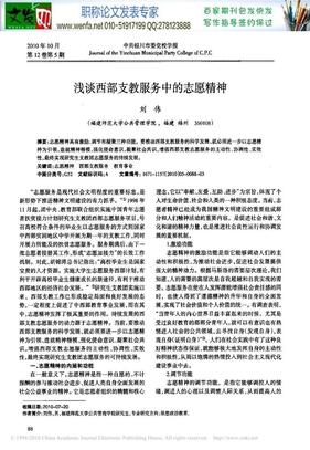 志愿者精神论文 :浅谈西部支教服务中的志愿精神.pdf