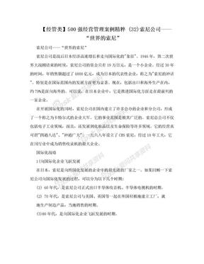 """【经管类】500强经营管理案例精粹 (32)索尼公司——""""世界的索尼"""".doc"""