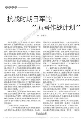 抗战时期日军进攻延安重庆的_五号作战计划_.pdf