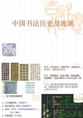 中国书法历史及流派.ppt