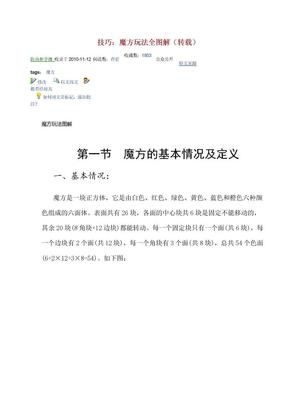 技巧:魔方玩法全图解.doc