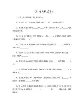 C51单片机复习题.doc