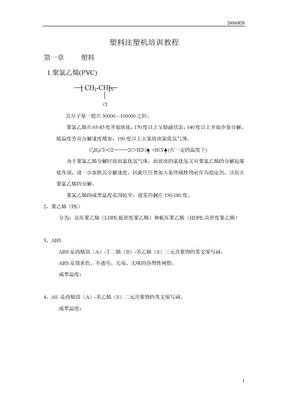 塑料注塑机培训教程.doc