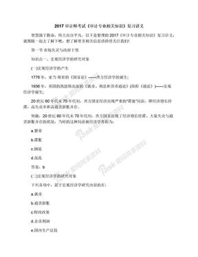 2017审计师考试《审计专业相关知识》复习讲义.docx