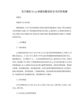 XX信用合作联社关于XX担保公司合作的调查报告.doc