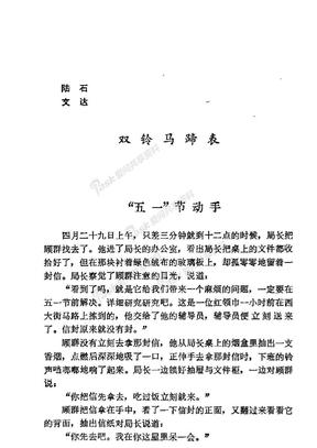 双铃马蹄表.pdf