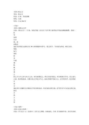 055-医心方.doc