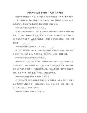中国历年交通事故死亡人数官方统计.doc