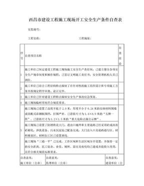 成都市建设工程施工现场开工安全生产条件自查表.doc