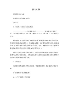 住宅小区视频监控方案(模拟版).doc