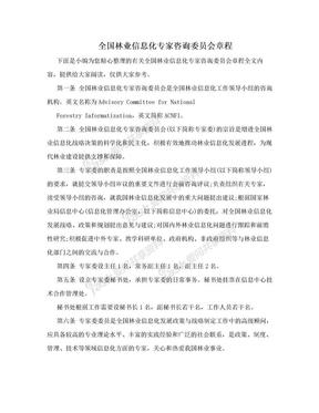 全国林业信息化专家咨询委员会章程.doc