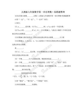 人教版七年级数学第一章有理数·易错题整理.doc