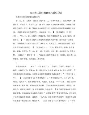 汉末和三国时的官职与爵位(九).doc